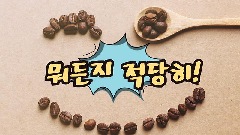coffee true 20-1