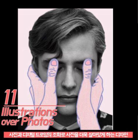 11.사진과 일러스트의 조화
