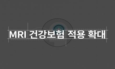 """모르면 손해!! 2018 """"건강보험 적용 확대"""""""
