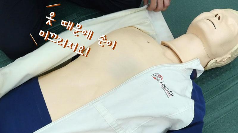 세상에서 제일 자세한 심폐소생술 교육 동영상