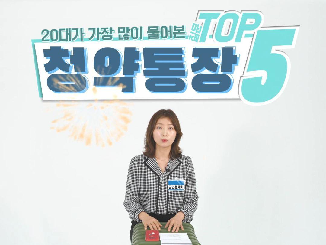 [청약정복 1편] 20대가 가장 많이 물어본 청약통장 질문 TOP 5