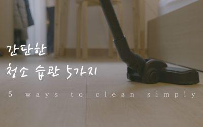 알아두면 몸이 편한 간단한 청소 습관 5가지