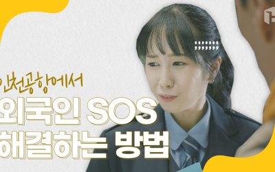 인천공항에서 외국인이 도움 요청할 때 대처법!