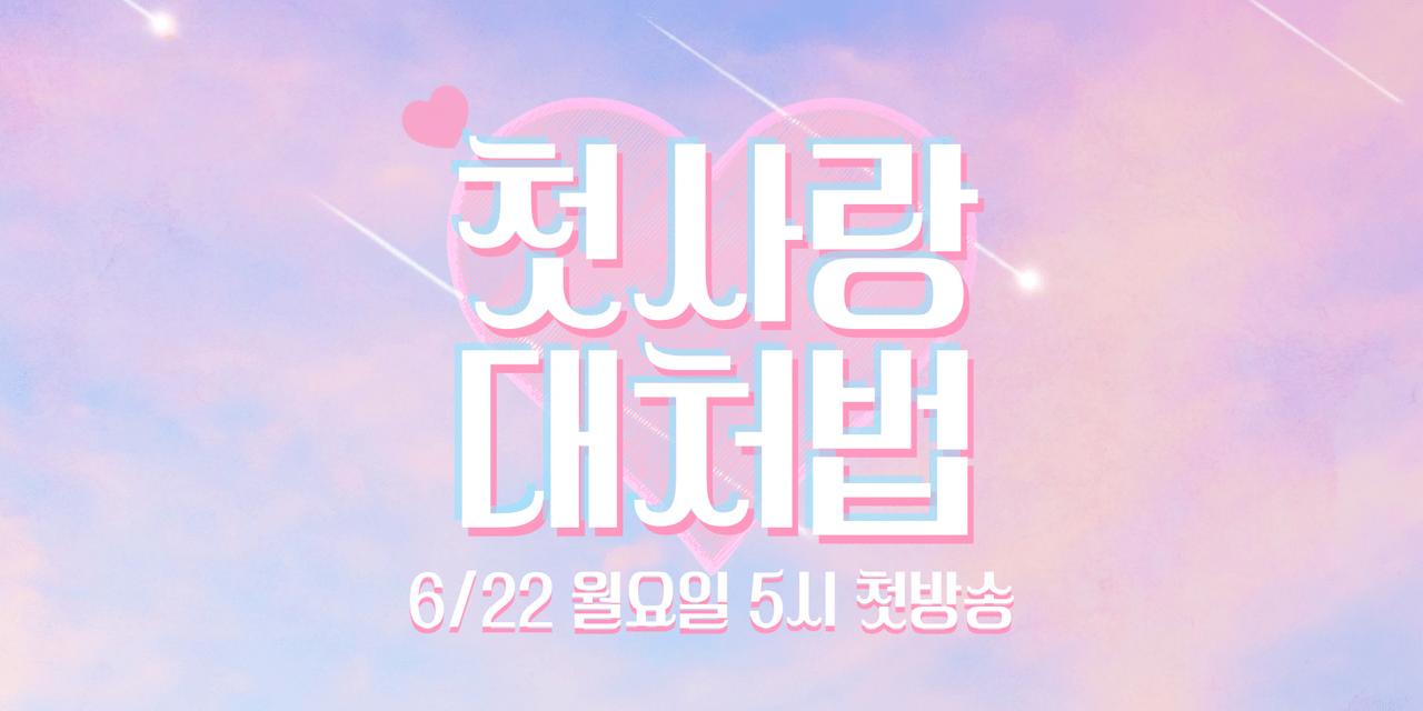 웹드라마 <첫사랑 대처법> 인물포스터_김혜진