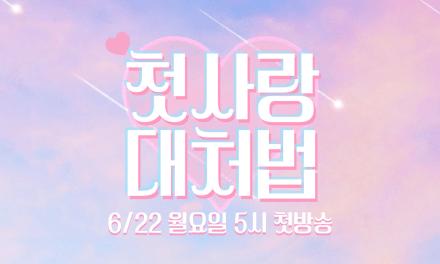 웹드라마 <첫사랑 대처법> 메인포스터