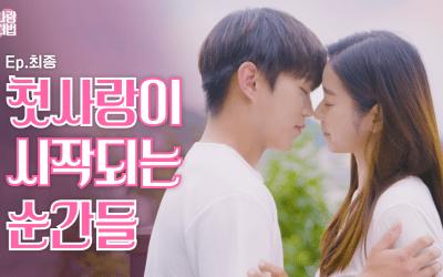 웹드라마  EP.12 최종화 첫사랑이 시작되는 순간들