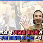 [응원해요 랜선인터뷰] EP.2 전 농구선수 한기범, 그가 키다리아저씨가 된 이유는?