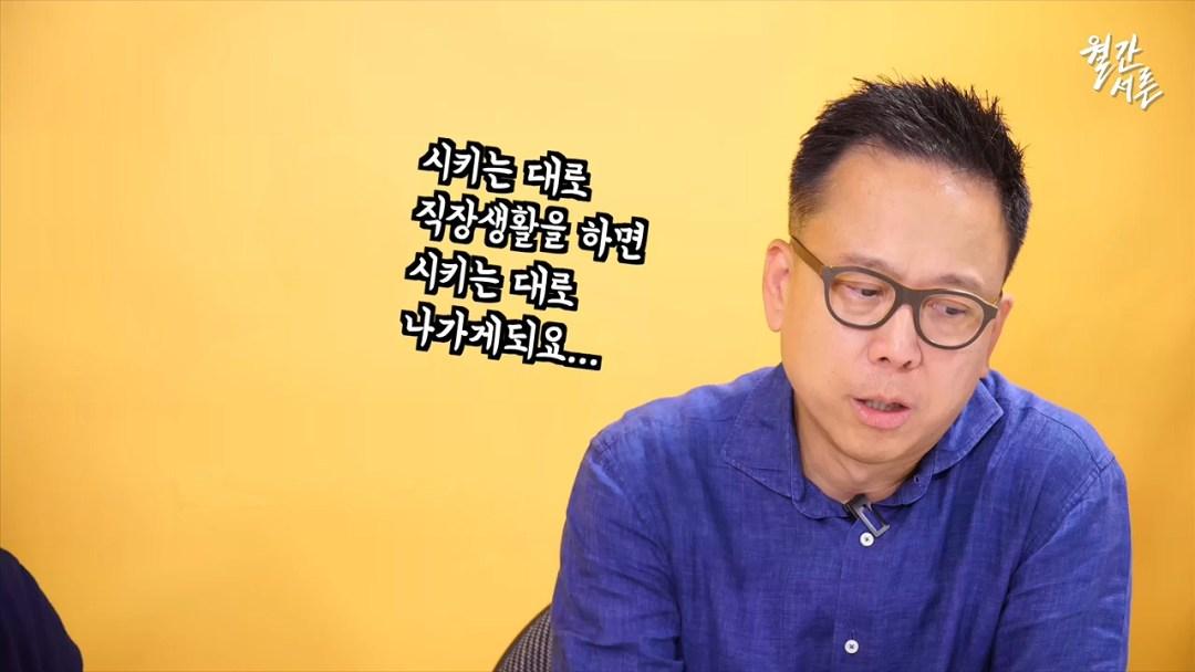 직장생활, 언제까지 할 수 있는 걸까? 회사에서 오래 살아남을 수 있는 진짜 비결   김호 '더랩에이치' 대표