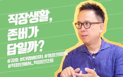직장생활, 언제까지 할 수 있는 걸까? 회사에서 오래 살아남을 수 있는 진짜 비결 | 김호 '더랩에이치' 대표