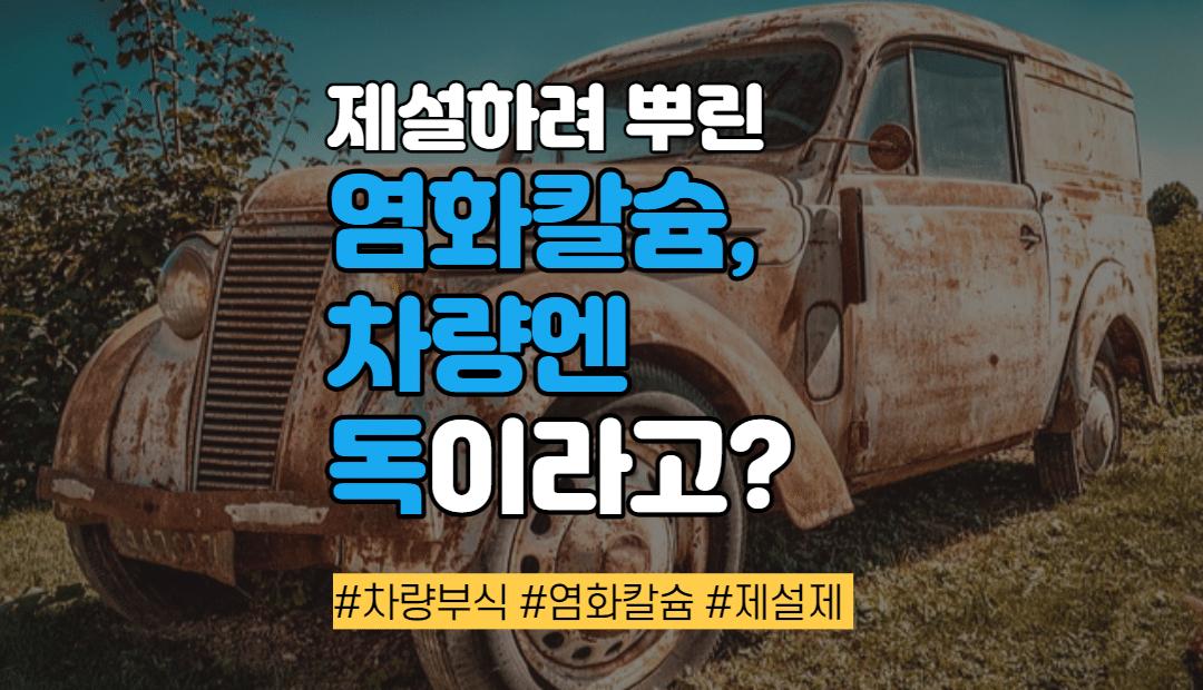 제설하려 뿌린 염화칼슘, 차량엔 독이라고?