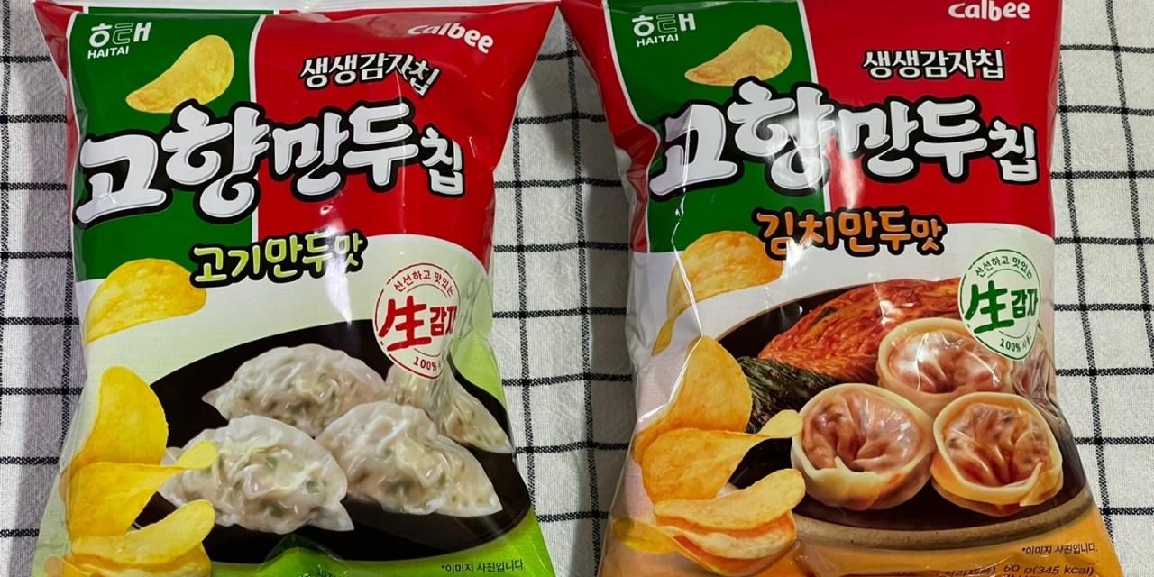 [고향만두칩 김치만두맛&고기만두맛] 트위터에서 난리난 맥주마려운 감자칩