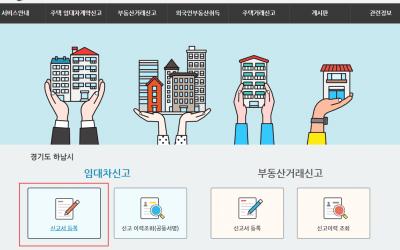 6월 1일 부터 시행된 주택 임대차 신고제 온라인으로 하는 방법