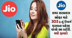 jio summer surprice