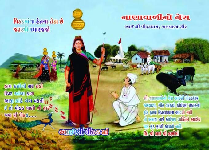 pithaddham