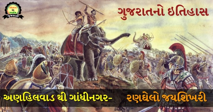 Gujarat itihas-3