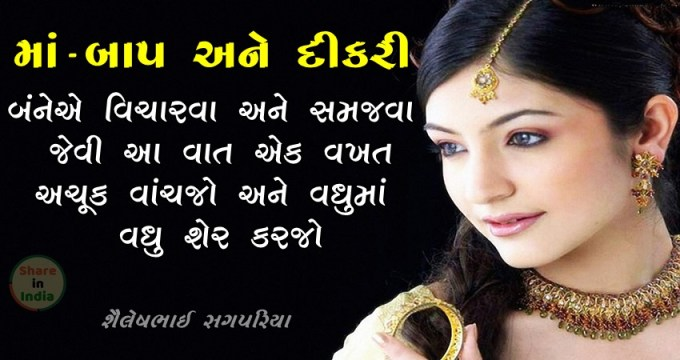 thoughts gujarati