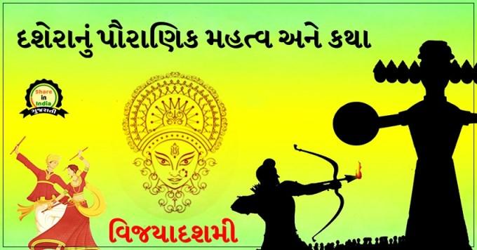 Dashera Mahatva