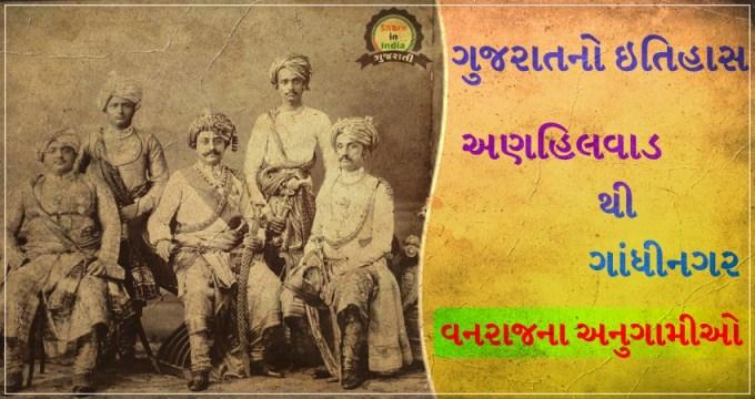 Gujarat itihas-5