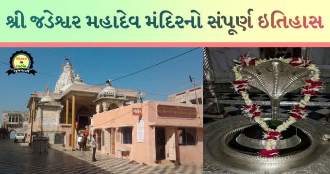 Jadeshwar mahadev
