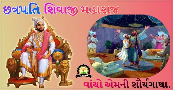 Shivaji Maharaj 2