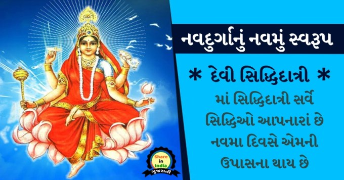 Sidhdhidatri