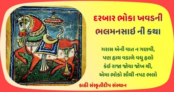 Bhoka Khavad