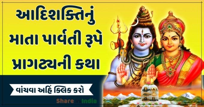 Ma Parvati