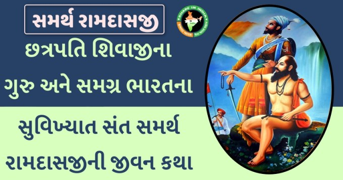 Samarth Ramdas
