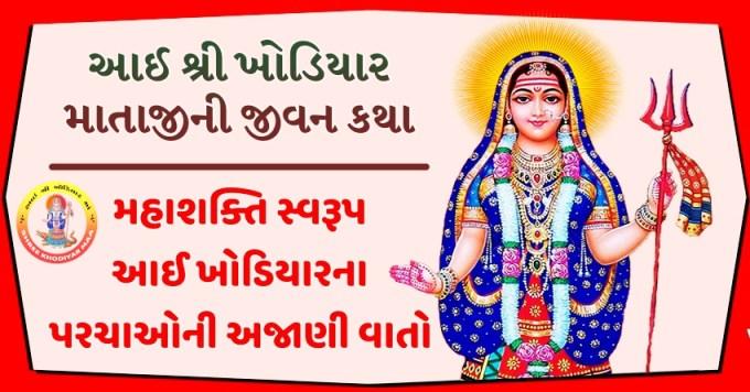 Shree Khodiyar