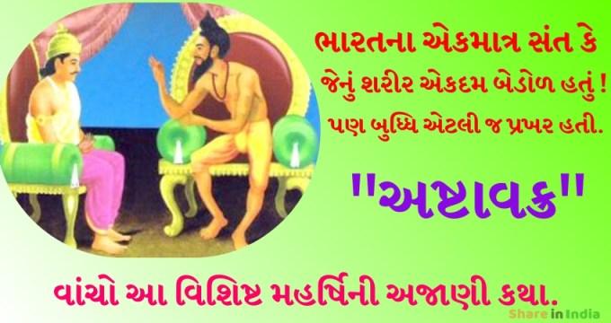 Ashtavakra-story