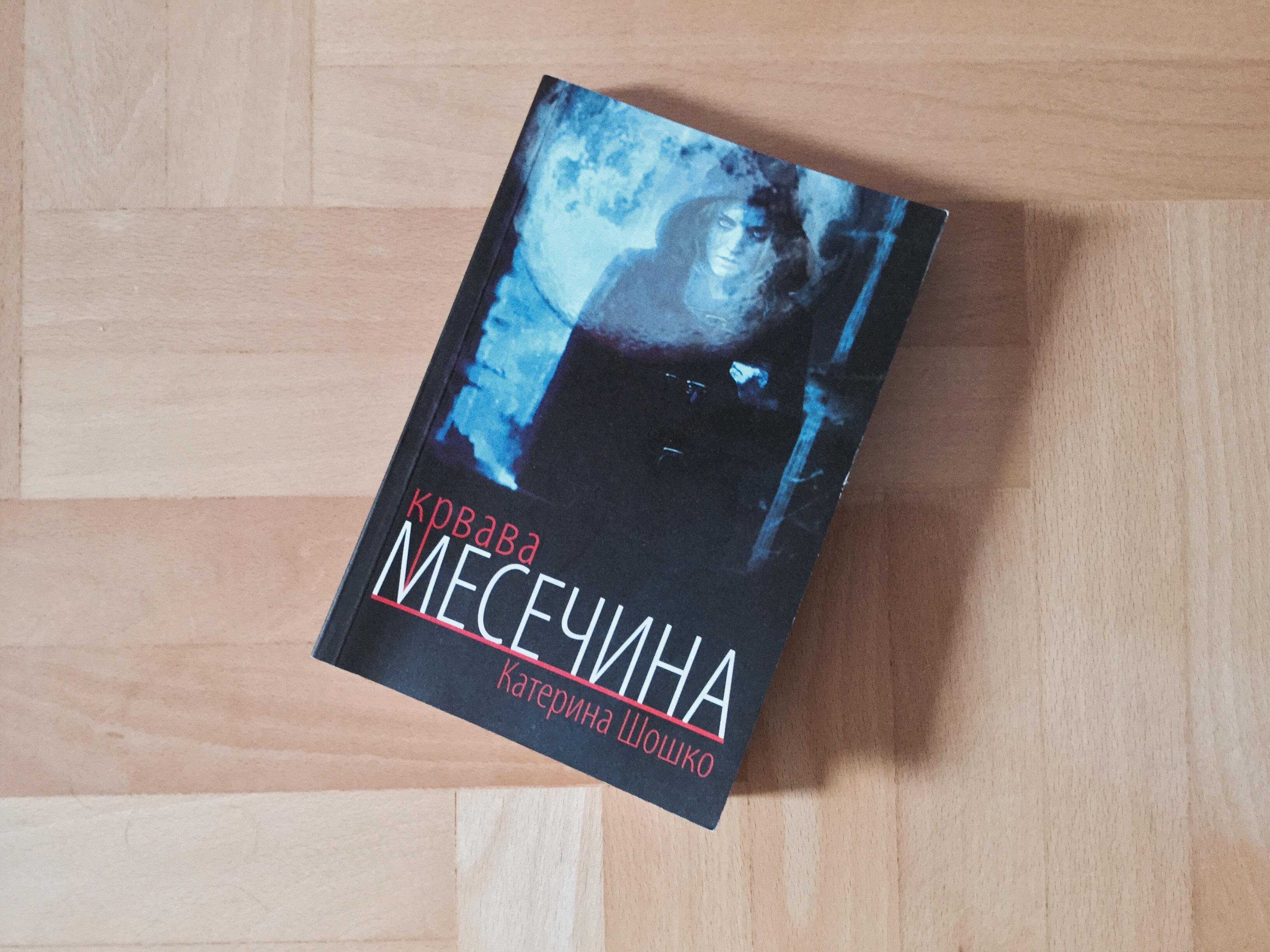 Книга на викендот #5: Крвава месечина – Катерина Шошко
