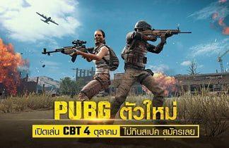 Hướng dẫn cài PUBG LITE và Fake IP sang Thái chơi MƯỢT 100%