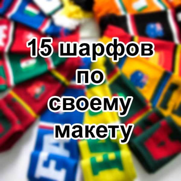 15-шарфов