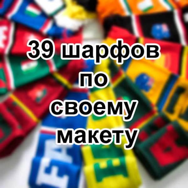 39-шарфов