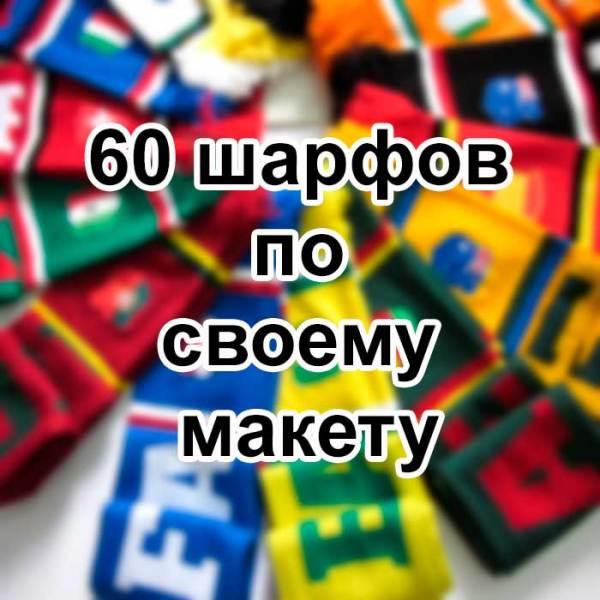 60-шарфов