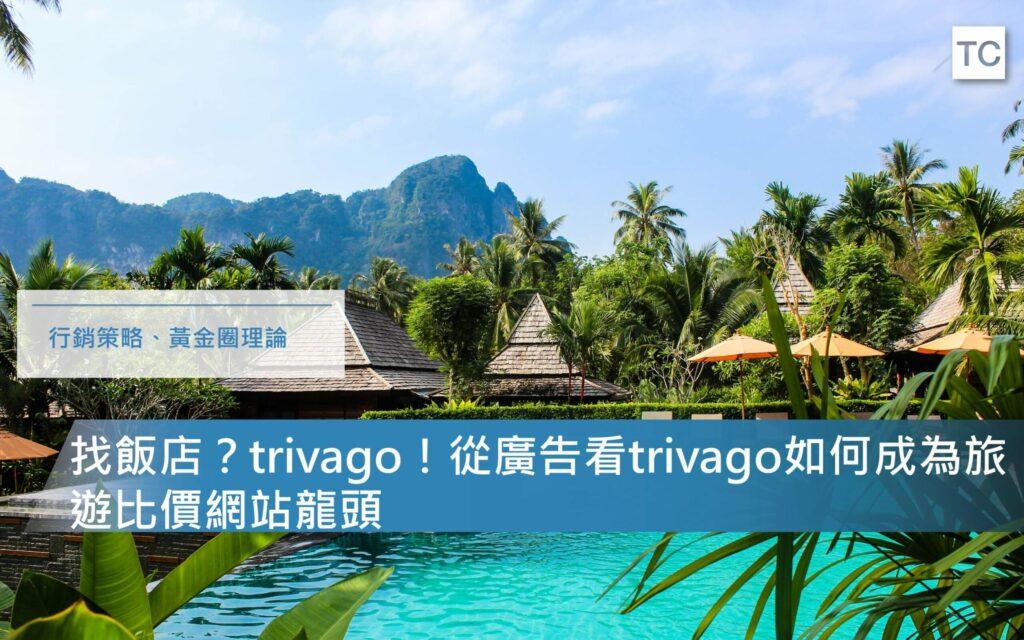【黃金圈理論】找飯店?trivago!從trivago的廣告學到的五件事情 - TC Sharing