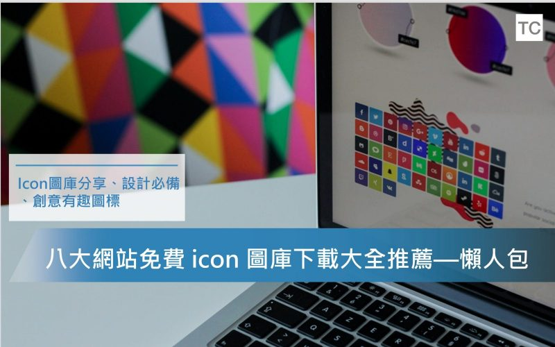 【PPT素材】八大網站免費 icon 圖庫下載大全推薦 - TC Sharing