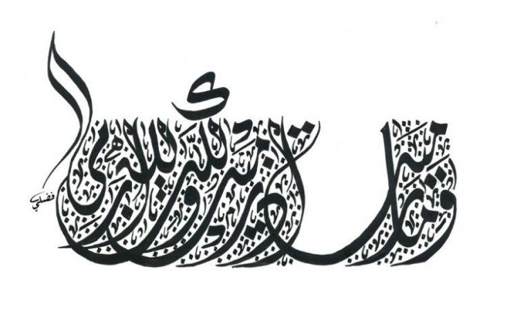 Kaligrafi Aksara Jawa arab islami