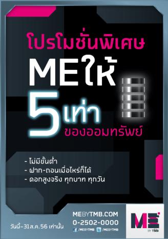 MEBYTMB_20130712-141441
