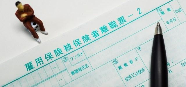 離職証明書