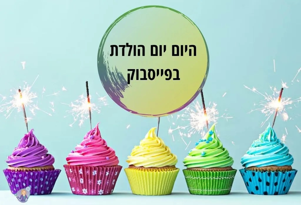 היום יום הולדת בפייסבוק!