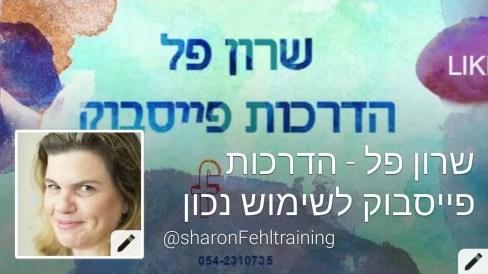 עיצוב תמונה לפייסבוק בנייד