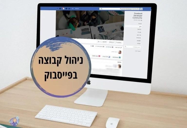 ניהול קבוצה בפייסבוק
