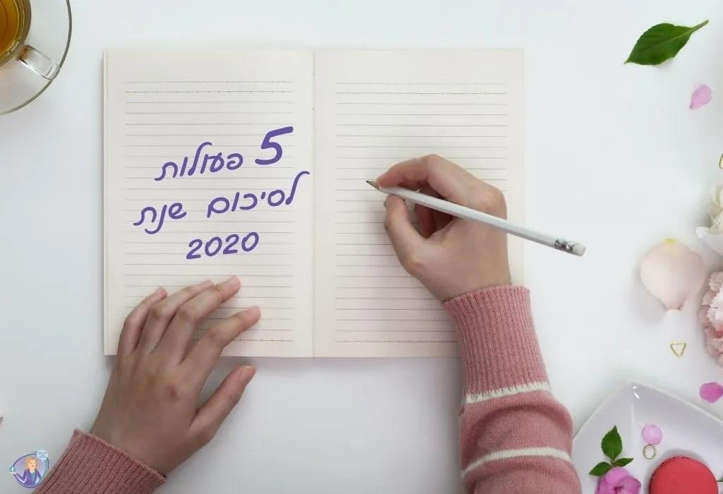 5 פעולות לסיכום שנת 2020