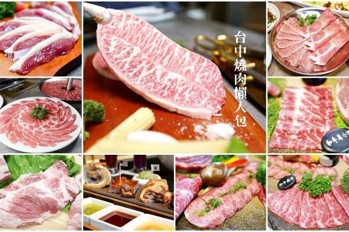 台中燒肉懶人包 精選十家日式燒肉