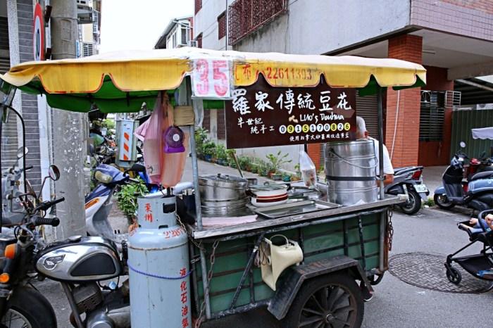 羅家傳統豆花 沿街叫賣60年 只賣花生豆花的古早味 那些年我們追的豆花車