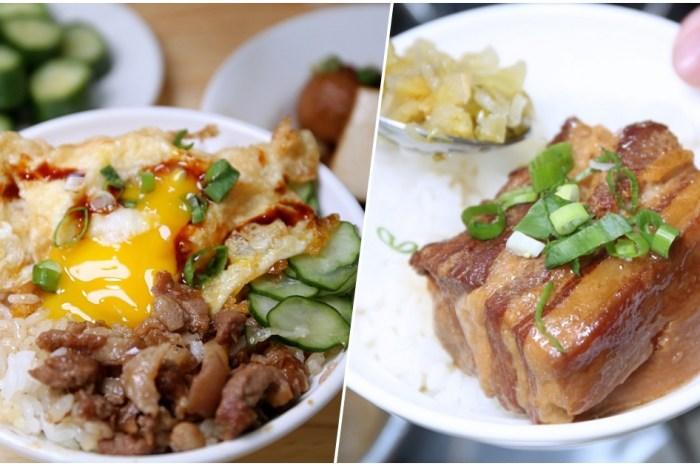 +飯 加飯台式小吃專門 銅板價就能吃到美味爌肉+關山米 美術老師開的清新小吃店