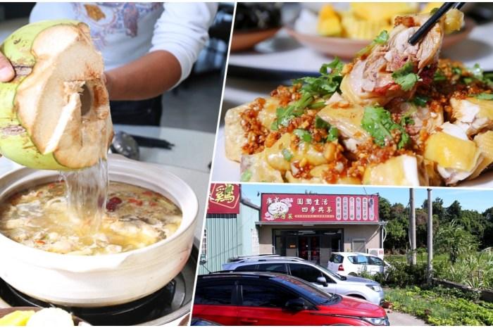廣式養生功夫雞 google 4.9分的田園私房餐廳 必點椰子雞湯+廣東白切雞