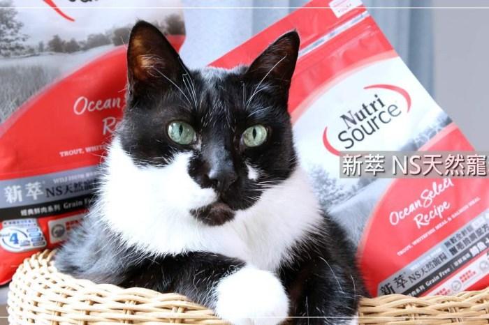 新萃 NutriSource 天然寵糧 NS經典鮮肉 DFA星級&WDJ雙推薦無穀貓飼料 無FDA召回紀錄!
