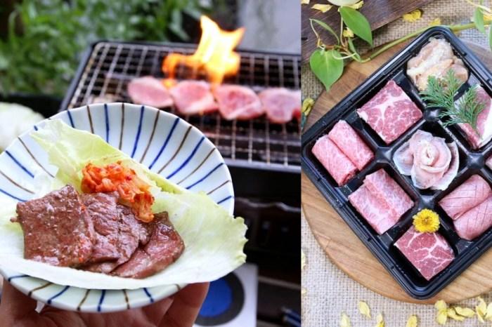山鯨燒肉 超美九宮格燒肉 陽台烤肉趴吃起來!